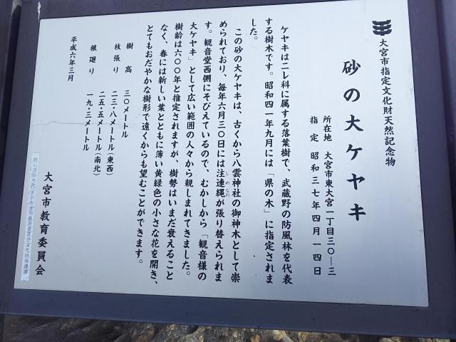 八雲神社(砂神社)の歴史