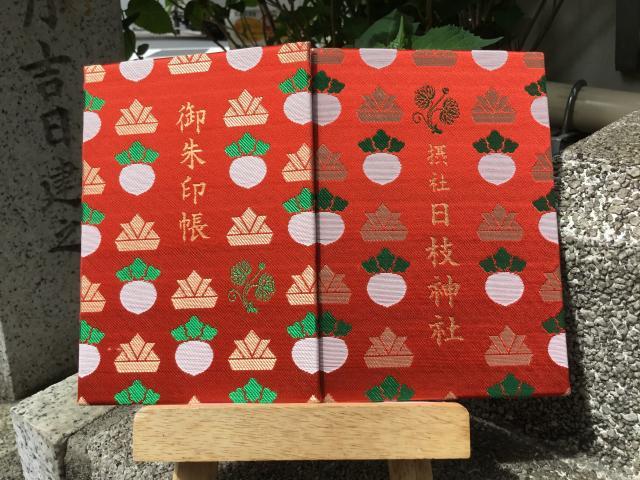 日枝神社日本橋摂社の御朱印帳