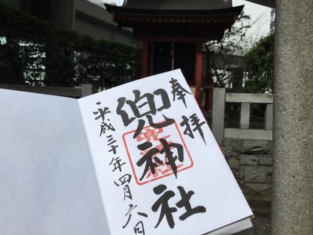 兜神社の御朱印