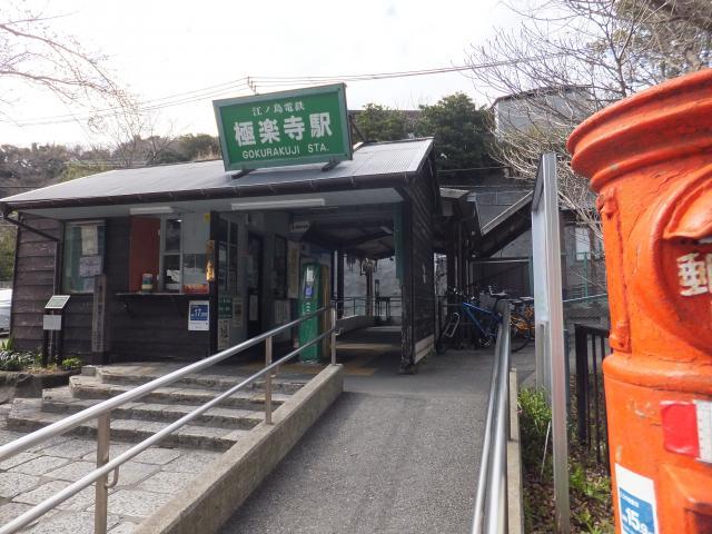 神奈川県極楽寺の写真