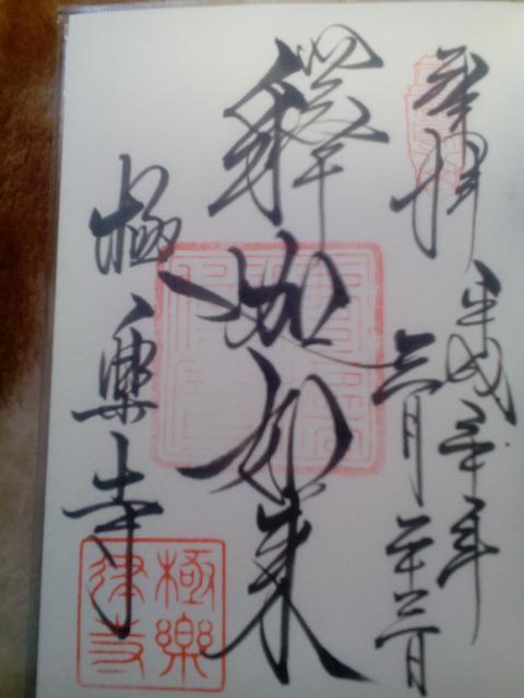 神奈川県極楽寺の本殿