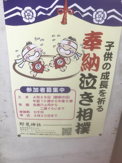 野見神社のお祭り