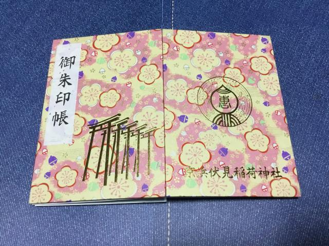 神奈川県京濱伏見稲荷神社の御朱印帳