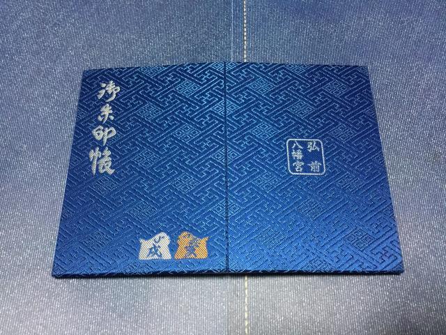 弘前八幡宮の御朱印帳