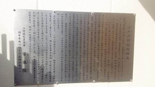 江戸六阿弥陀第五番(常楽院別院)の歴史