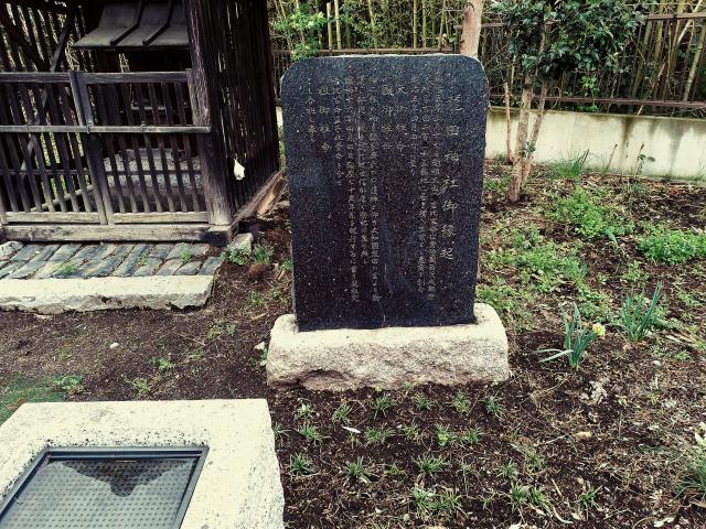 龍田神社の歴史