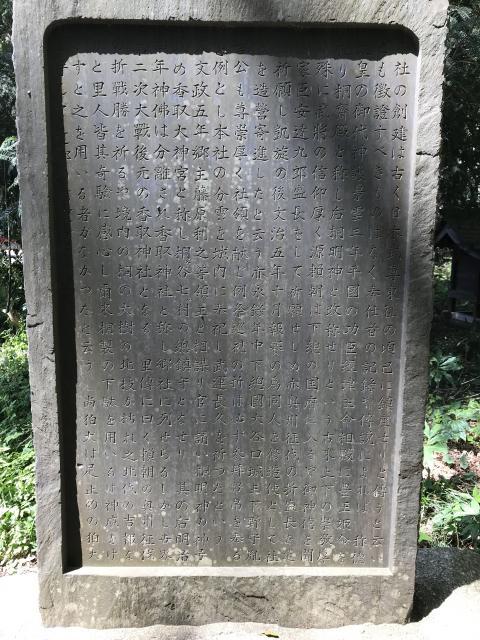 千葉県香取神社の写真