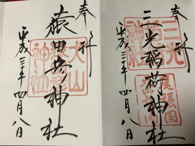 三光稲荷神社の写真
