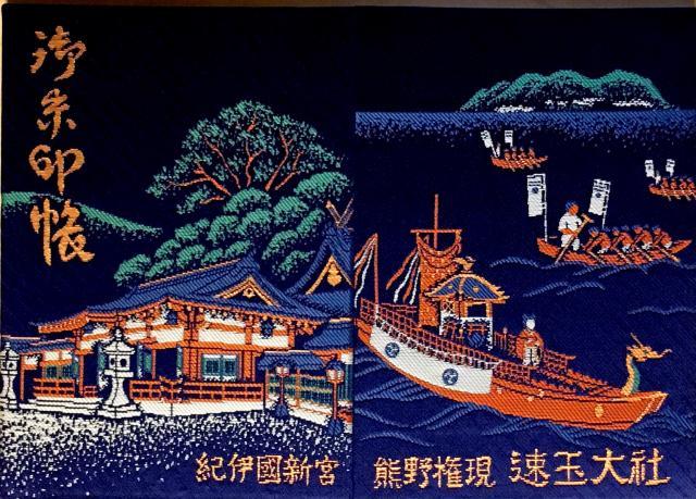熊野速玉大社の御朱印帳