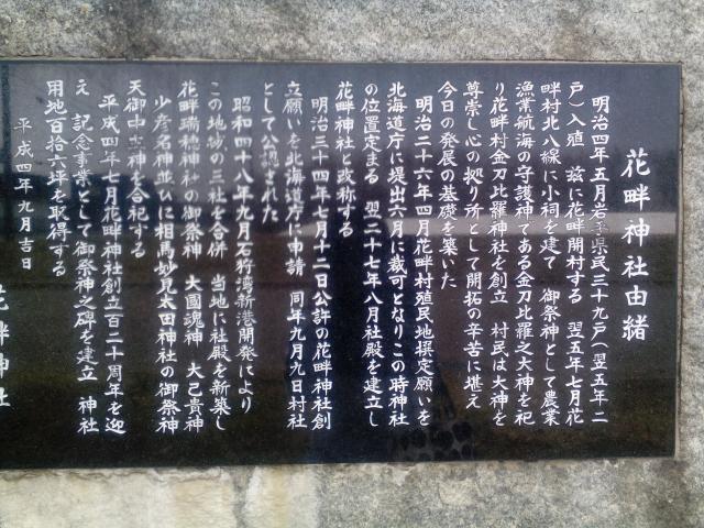花畔神社の歴史