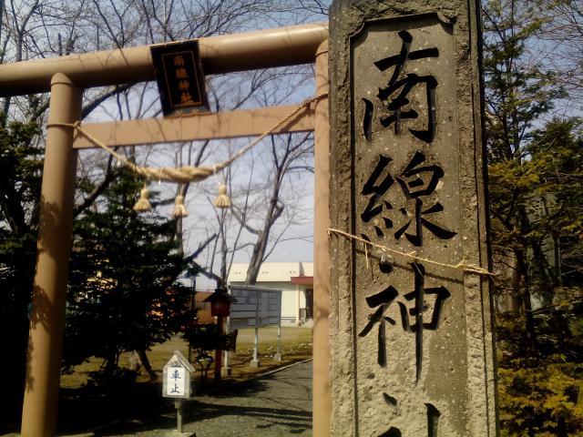 南線神社の鳥居