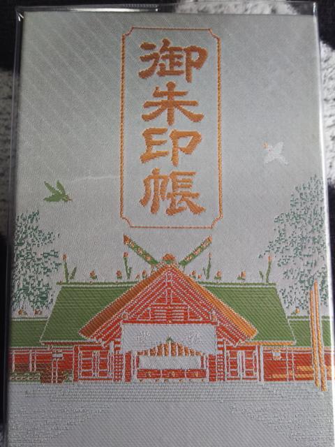北海道神宮のご朱印帳(北海道西28丁目駅)