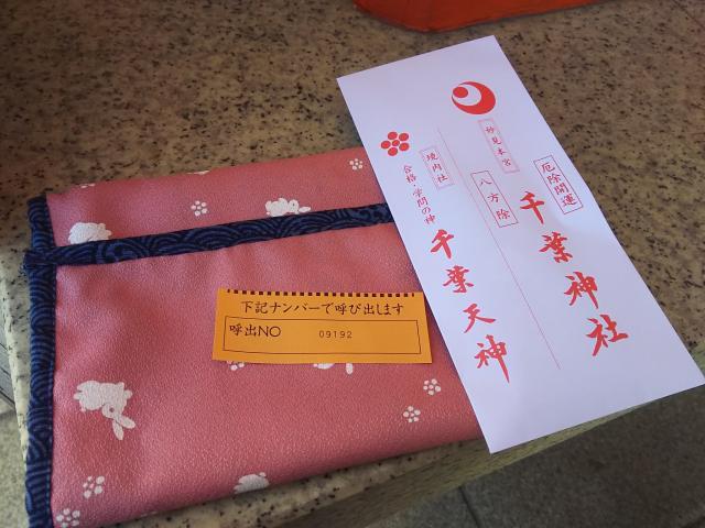 千葉神社(千葉県葭川公園駅) - 授与品その他の写真