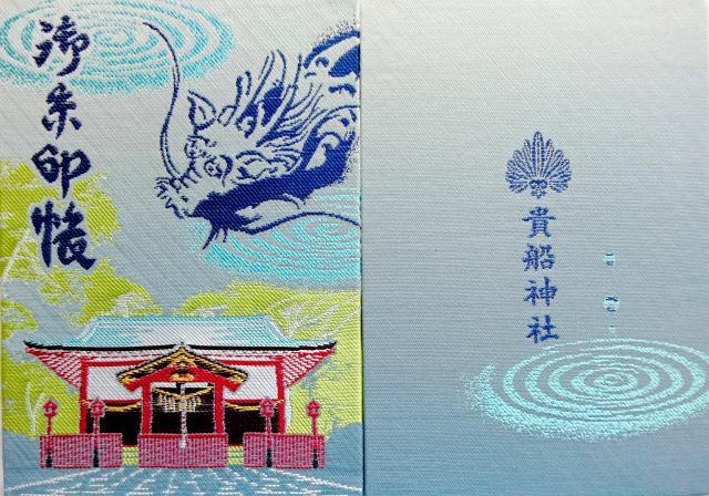 貴船神社のご朱印帳(群馬県上神梅駅)