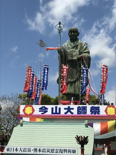 宮崎県今山大師寺の写真