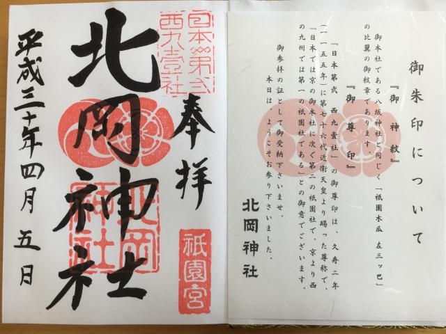 熊本県北岡神社の御朱印