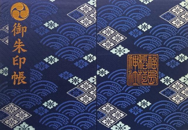福島稲荷神社の御朱印帳