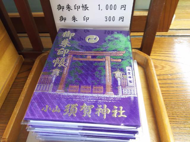 須賀神社の御朱印帳
