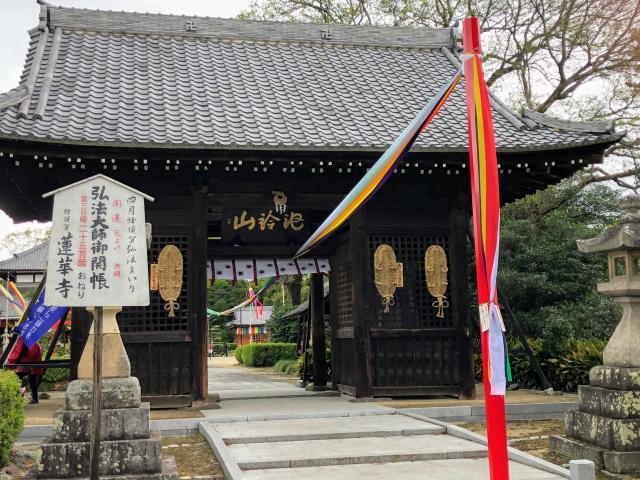 愛知県蓮華寺の山門