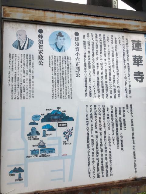 愛知県蓮華寺の建物その他