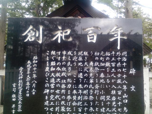 岩見沢神社の歴史