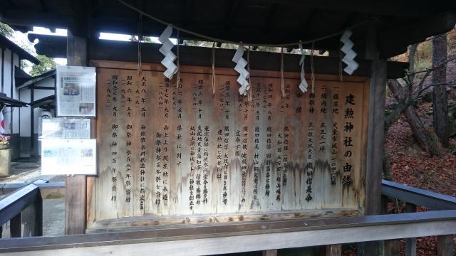 山形県建勲神社の写真