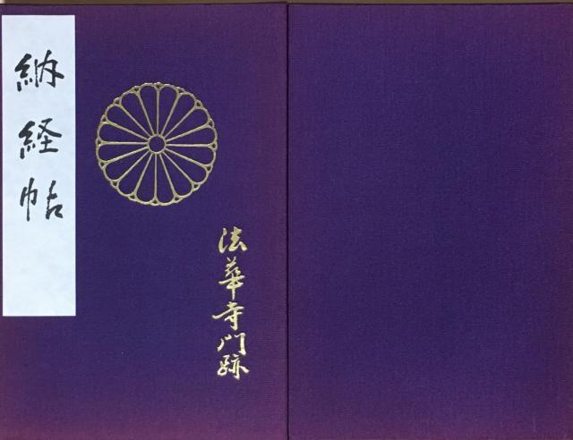 法華寺の御朱印帳