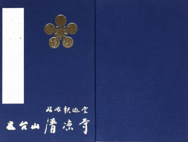 清凉寺(嵯峨釈迦堂)の御朱印帳