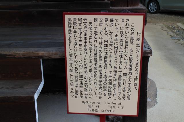 宝珠院の近くの神社お寺|東大寺行基堂