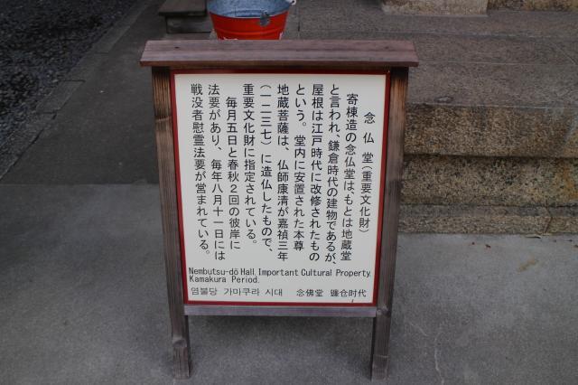 東大寺念仏堂の歴史