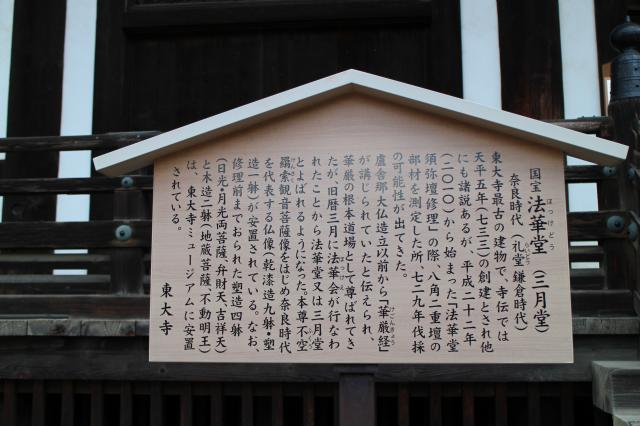 東大寺二月堂の近くの神社お寺|東大寺法華堂(三月堂)