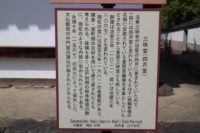 東大寺二月堂の近くの神社お寺|東大寺三昧堂(四月堂)