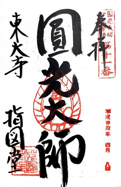 奈良県東大寺指図堂の御朱印