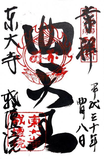 奈良県戒壇堂の御朱印