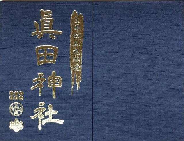 眞田神社のご朱印帳(長野県上田駅)