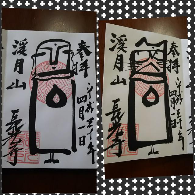 静岡県長光寺の御朱印