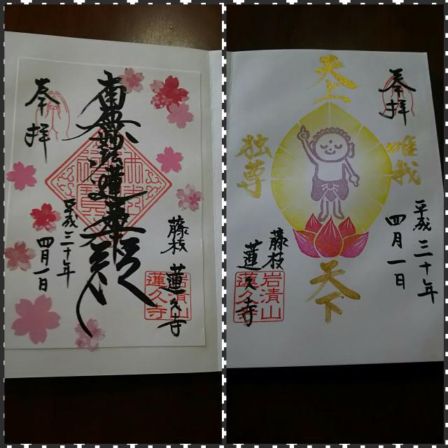 静岡県蓮久寺の本殿