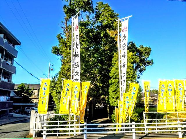 大宮神社の周辺