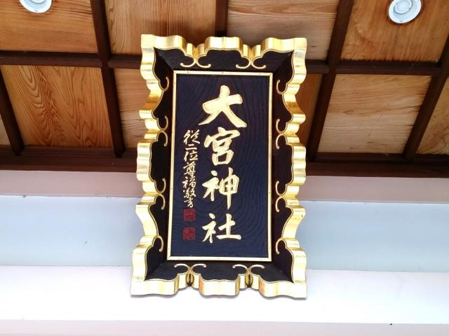 大宮神社の本殿