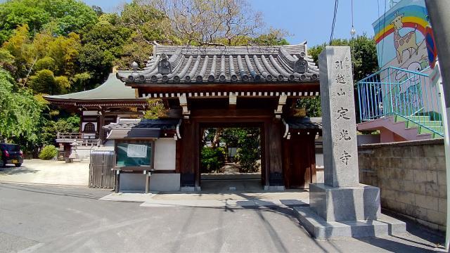 神奈川県定光寺の山門