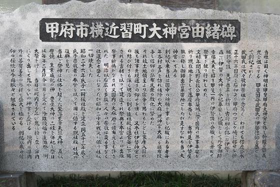 山梨県横近習大神宮の歴史