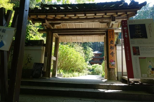 京都府岩船寺の山門