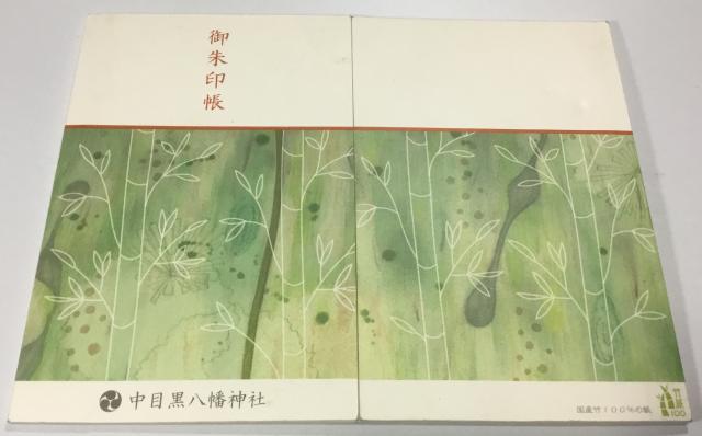 中目黒八幡神社の御朱印帳