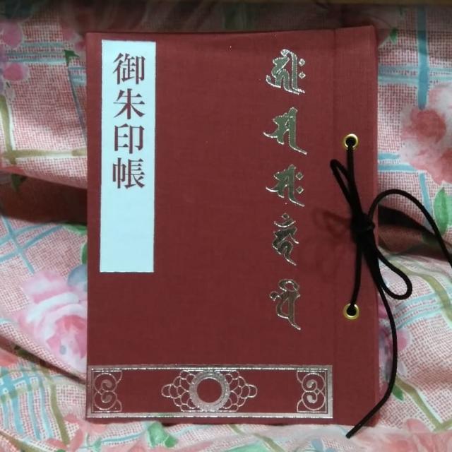 浄楽寺の御朱印帳