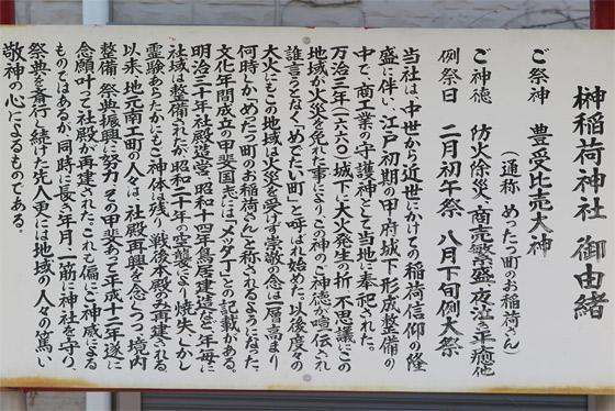 榊稲荷神社の歴史