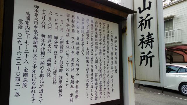 岩手県金剛珠院の歴史