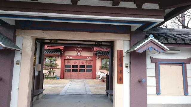 大阪府遍満寺の山門