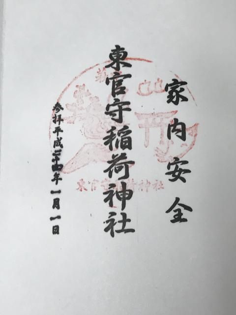 東京都天祖神社(萩中神社)の御朱印