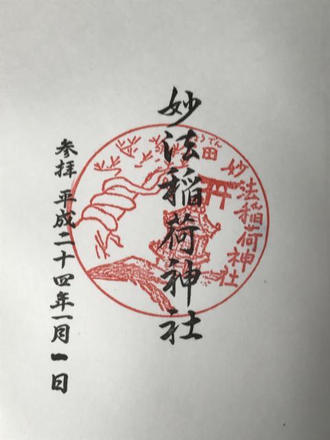 東京都妙法稲荷神社の御朱印