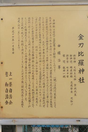 金刀比羅神社の歴史